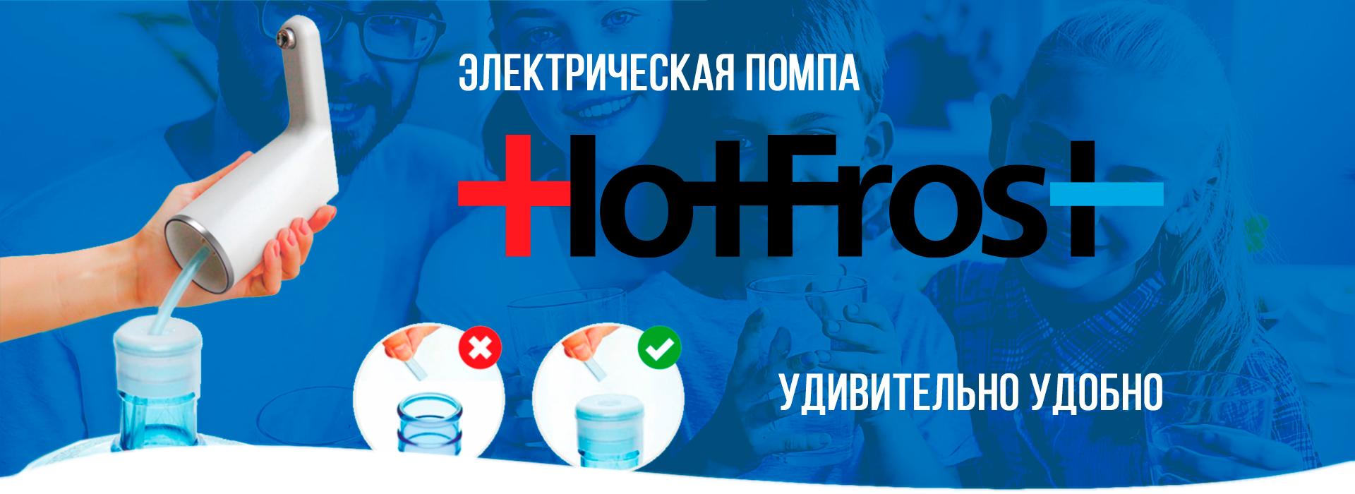 Электрическая помпа HotFrost
